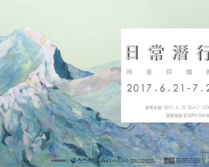 高雄市新浜碼頭藝術學會【日常潛行 】林晏印個展