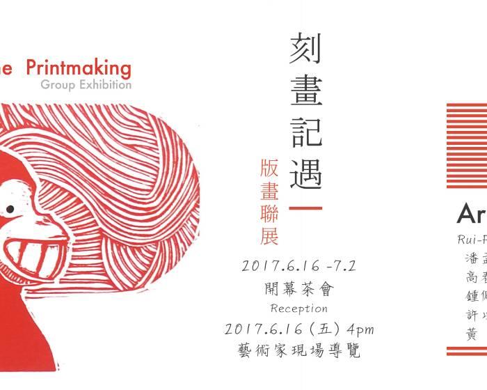 亞億藝術空間 【刻畫記遇-版畫聯展】Fortune Printmaking