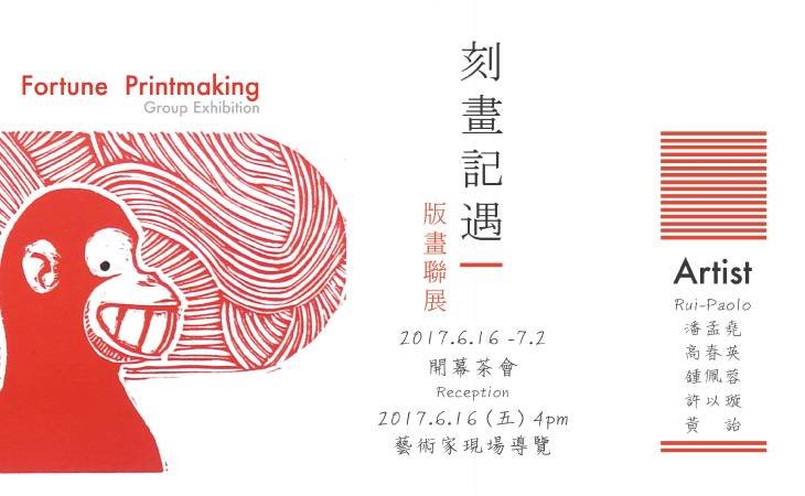刻畫記遇-版畫聯展 Fortune Printmaking Group Exhibition
