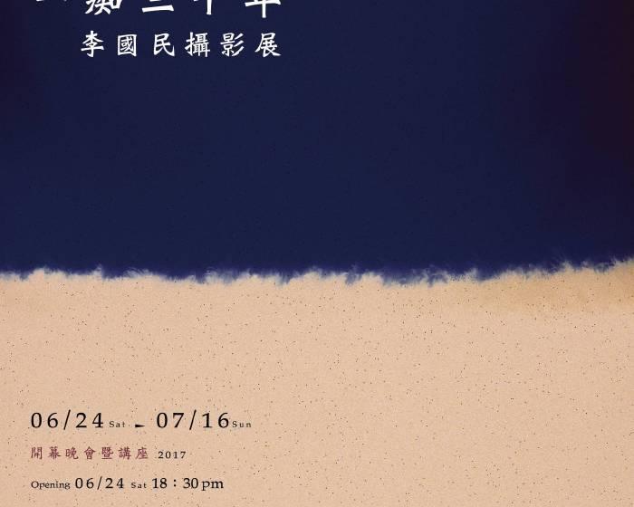 黎畫廊【一痴三十年 李國民攝影展】