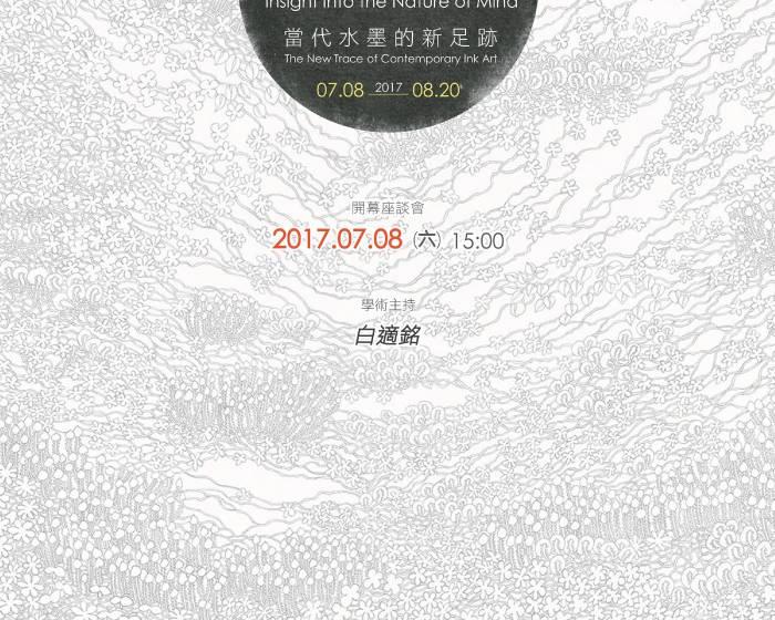 大象藝術空間館【觀心】當代水墨的新足跡