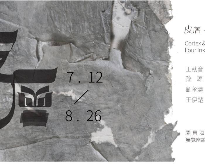 看到藝術【皮層-上海水墨藝術家四人聯展】Cortex & Skin— A Joint Exhibi