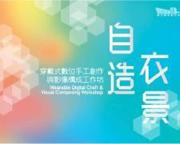 國立台灣美術館【「自造衣景-穿戴式數位手工創作與影像構成」工作坊】