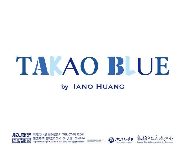 高雄市新浜碼頭藝術學會【TAKAO BLUE】Iano Huang 黃盈昇個展