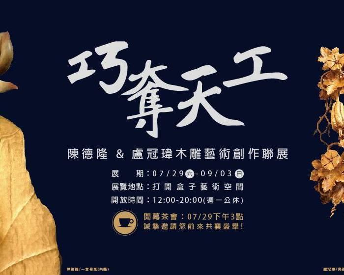 打開盒子藝術空間【巧奪天工】陳德隆 & 盧冠瑋木雕藝術創作聯展