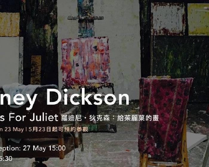路由藝術【羅迪尼.狄克森給茱麗葉的畫】Rodney Dickson: Paintings For