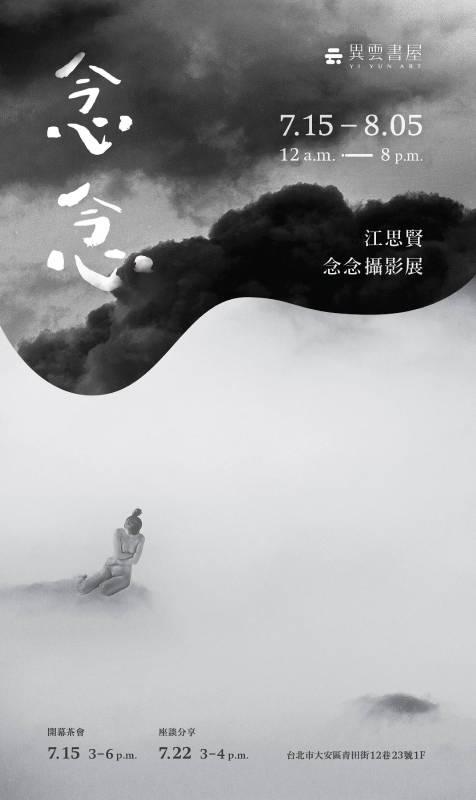 念念- 江思賢攝影展