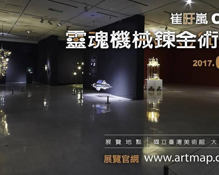 國立台灣美術館【崔旴嵐靈魂機械鍊金術】