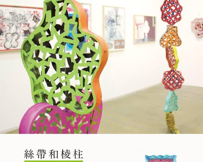 新苑藝術【池垣禎彥Tadahiko Ikegaki 個展《絲帶和棱柱》 】