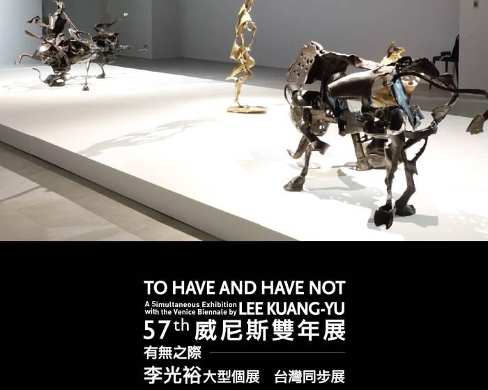 采泥藝術【2017 年第 57 屆威尼斯雙年展 《有無之際李光裕大型個展》台灣同步展 】