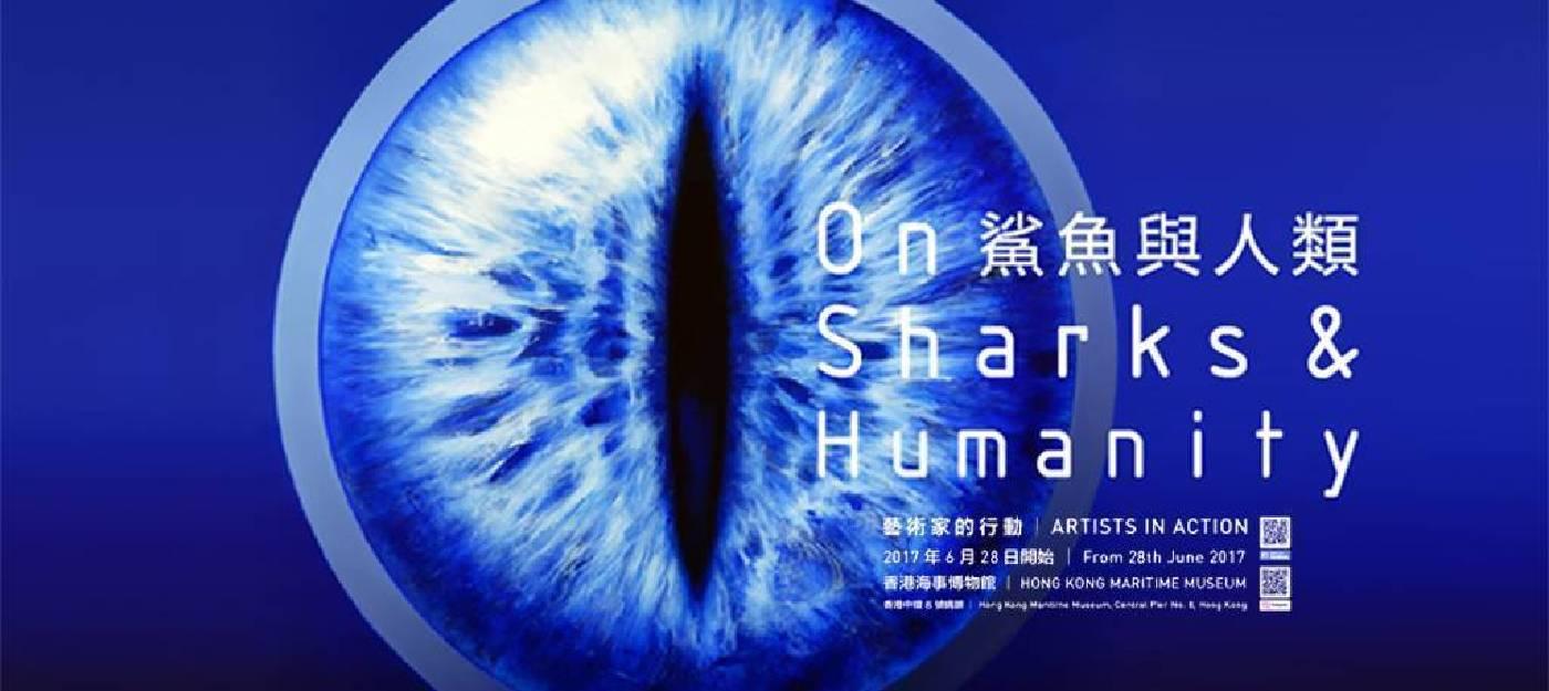 鯊魚與人類 On Sharks & Humanity