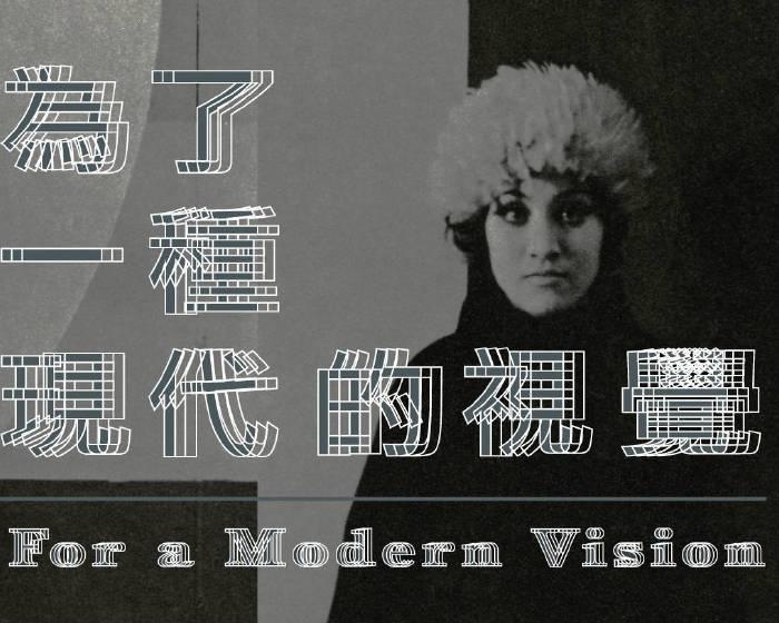 臺北市立美術館【為了一種現代的視覺七〇年代跨域的造型感】