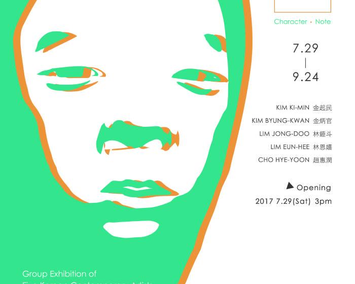 心動藝術空間【人物.Note】韓國當代五人聯展