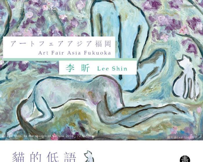 藝聚空間【ART FAIR ASIA FUKUOKA 2017】李昕個展-貓的低語
