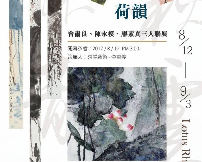 黎畫廊【荷韻–曾肅良、陳永模、廖素真三人聯展】