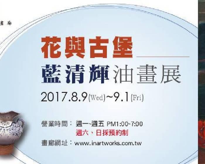 潮藝畫廊【花與古堡】藍清輝油畫展