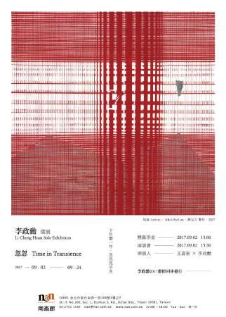 """忽忽─李政勳個展   """" Time in Transience """" LI Cheng Hsun Solo Exhibition"""
