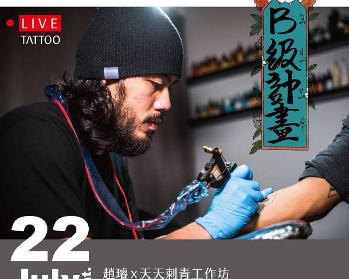 荻達寓見 diida ART BOX:【荻達寓見展覽工作坊】(已結束)天天、趙璿live tattoo