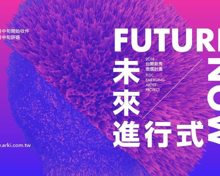 台開築空間 【未來進行式 - 台開新秀徵選計畫  】Future Now-TLDC Emerging Artist Project