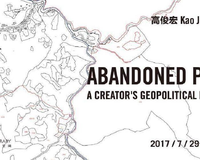 A+ Contemporary 亞洲當代藝術空間【棄路一位創作者的地理政治之用】高俊宏個展