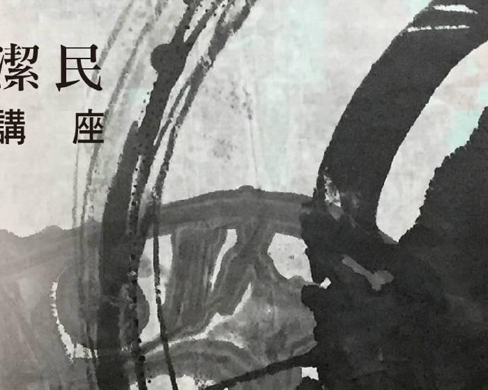 人文遠雄博物館【《藝術「心」美感─郭博州X陸潔民》】藝術對談講座