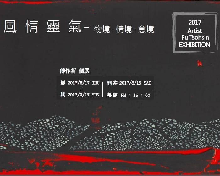 In Live生活美學館【風情靈氣- 物境‧情境‧意境】