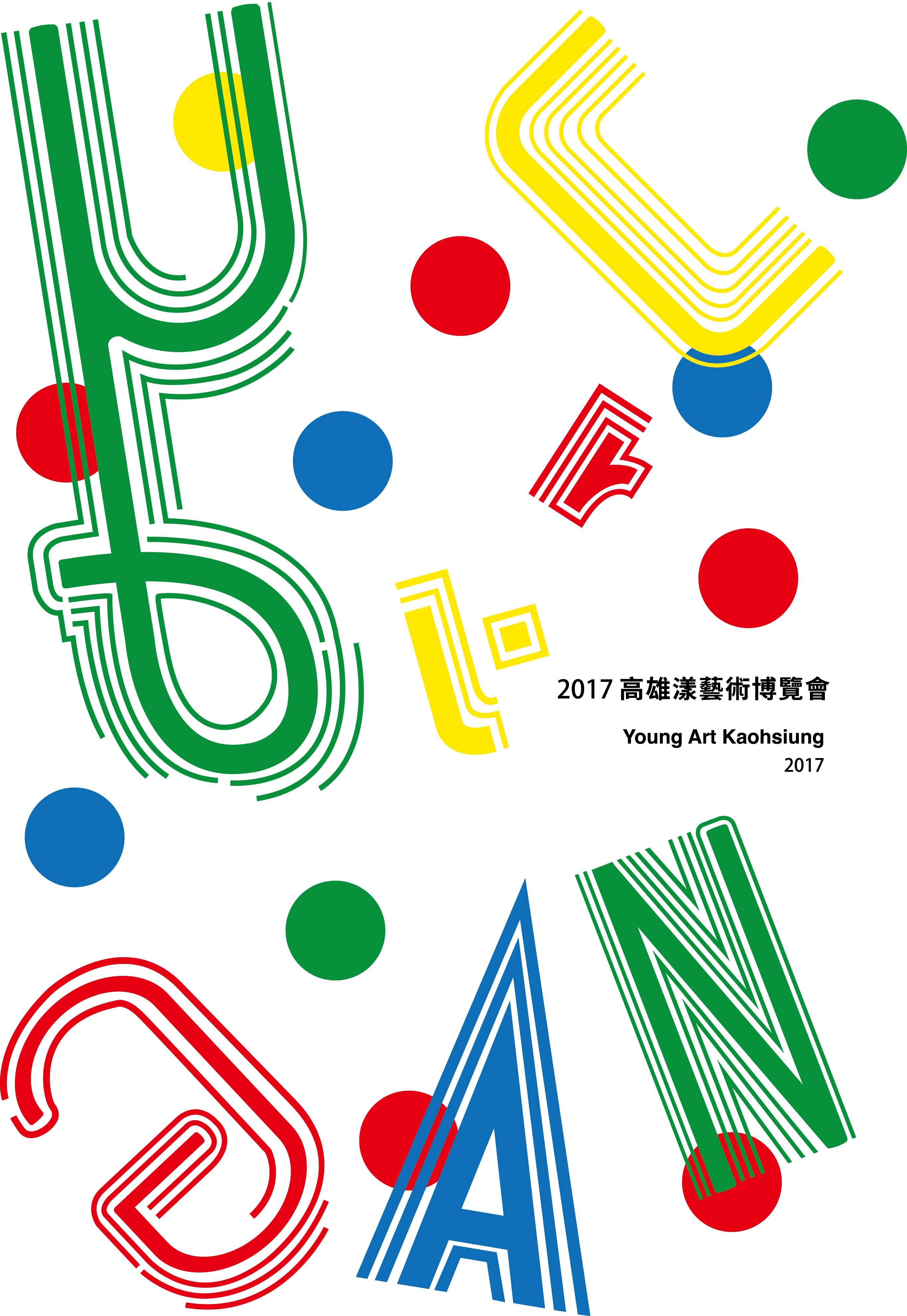 2017高雄漾藝術博覽會即日起開始徵件
