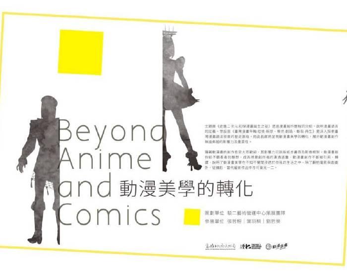 高雄市政府文化局駁二藝術特區【駁二動漫倉庫主題展覽】動漫美學的轉化 Beyond Anime and Comics
