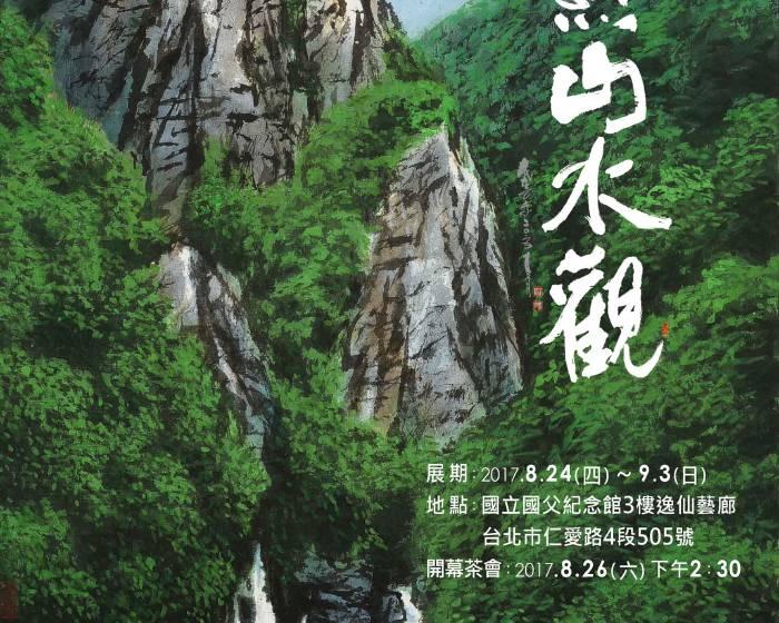 逸仙藝廊 【自然山水觀】 陳慶坤 2017彩墨展