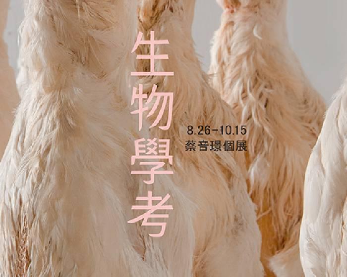 海馬迴 光畫館【生物學考】蔡咅璟個展