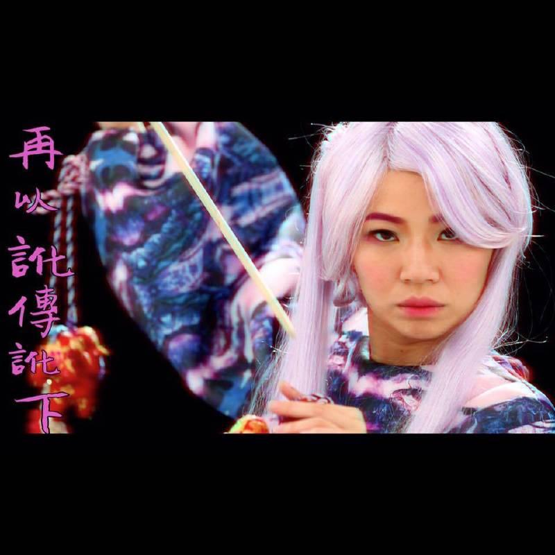 鄧雯馨《逆風少女-沒時間說嘴》 Wen-Hsin Teng <ATW Girl- No Time To boast>
