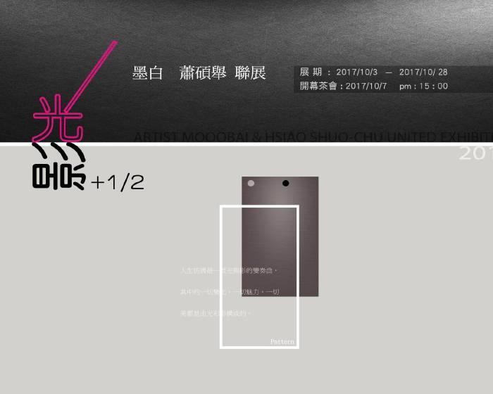In Live生活美學館【『 光。影 +1/2 』】墨白 蕭碩舉聯展