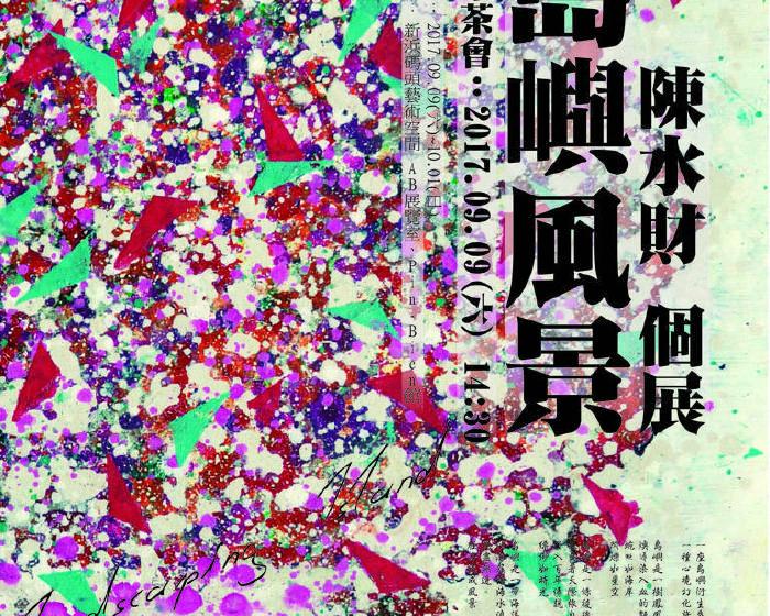 高雄市新浜碼頭藝術學會【島嶼風景Landscaping  Island】陳水財個展