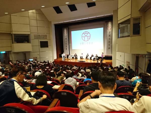 2017全國文化會議。圖/非池中藝術網攝。