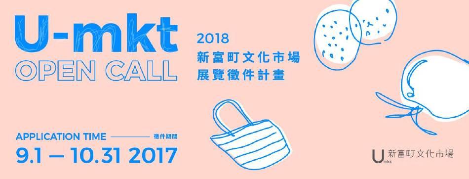 2018 新富町文化市場展覽徵件計畫 U-mkt Open Call