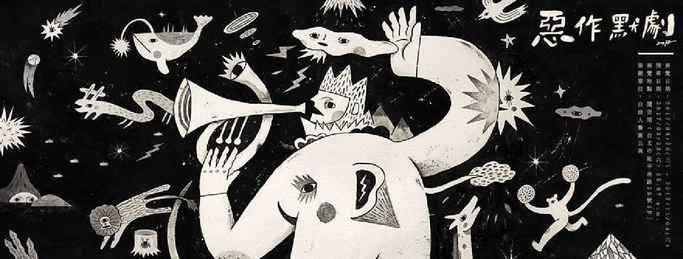 「 惡作默劇 | 五七創作個展 」台北場 鬧空間 x 自由人藝術公寓