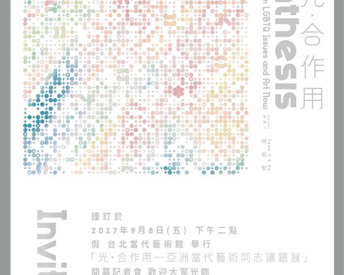 台北當代藝術館【光‧合作用-亞洲當代藝術同志議題展】