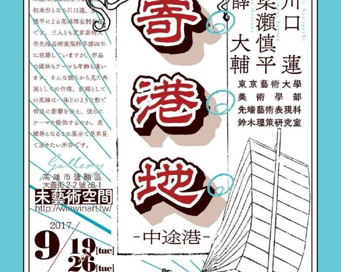 WINWIN ART 未藝術【高雄進駐現地創作展─《中途港/寄港地》─】
