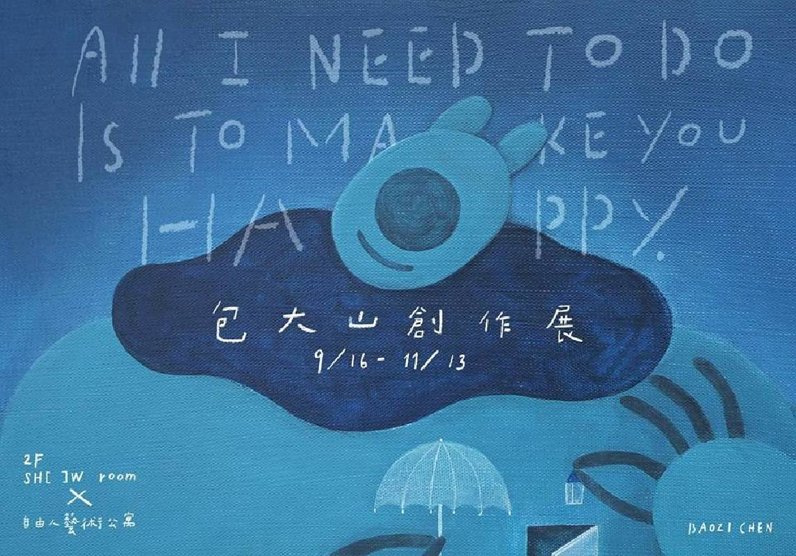 ALL I NEED TO DO IS TO MAKE YOU HAPPY | 包大山創作展