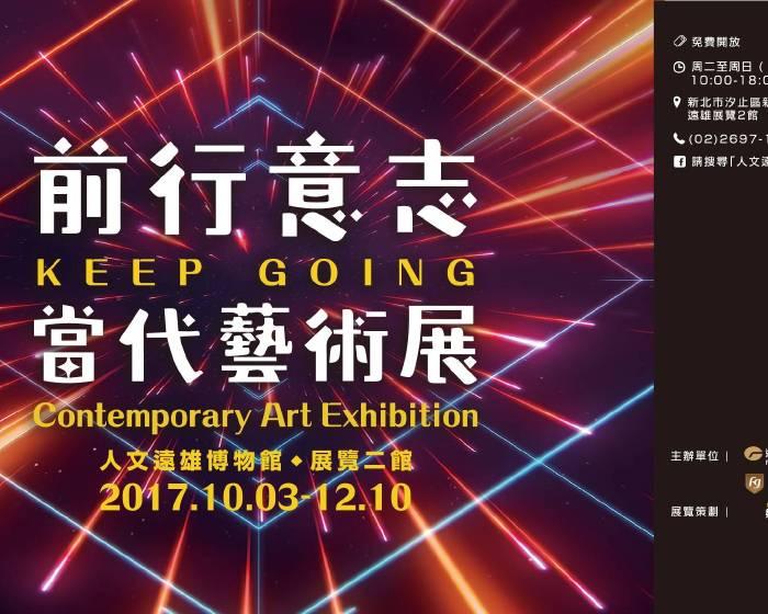 人文遠雄博物館【《前行意志》當代藝術展】