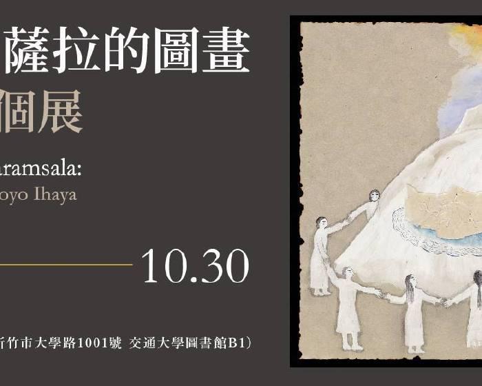 交通大學藝文空間【來自德蘭薩拉的圖畫-井早智代個展】Drawings from Dharamsala – Solo Exhibition by Tomoyo Ihaya