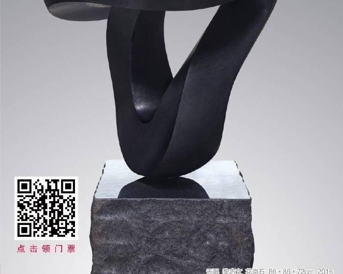 藝境畫廊【ART CANTON 2017 藝術廣東】