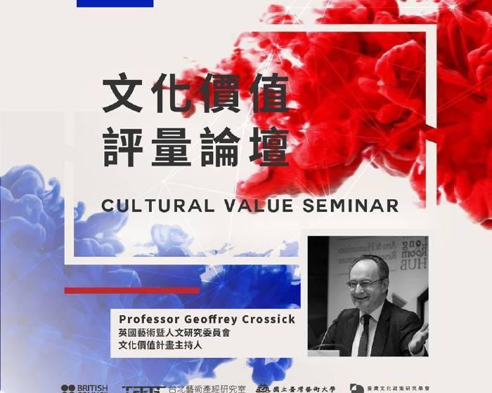 TACPS台灣文化政策研究學會 【文化價值評量論壇 】
