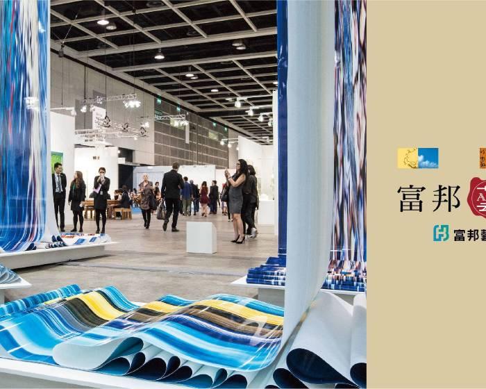富邦藝術基金會【富邦講堂】《藝術界的奧運—進擊的亞洲市場》黃雅君、林珮鈺