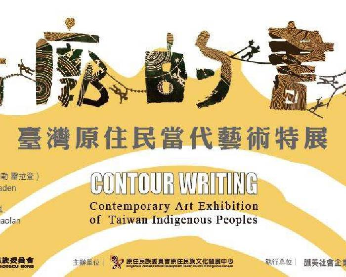 TICA臺北原住民當代藝術中心專訪
