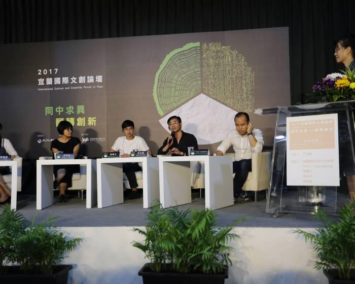 2017宜蘭國際文創論壇: 國內外9專家探討台灣品牌翻轉可能