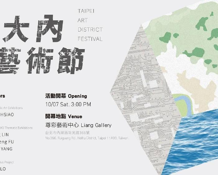 臺北市藝術產業學會【「2017大內藝術節」2017 Taipei Art District Festival】