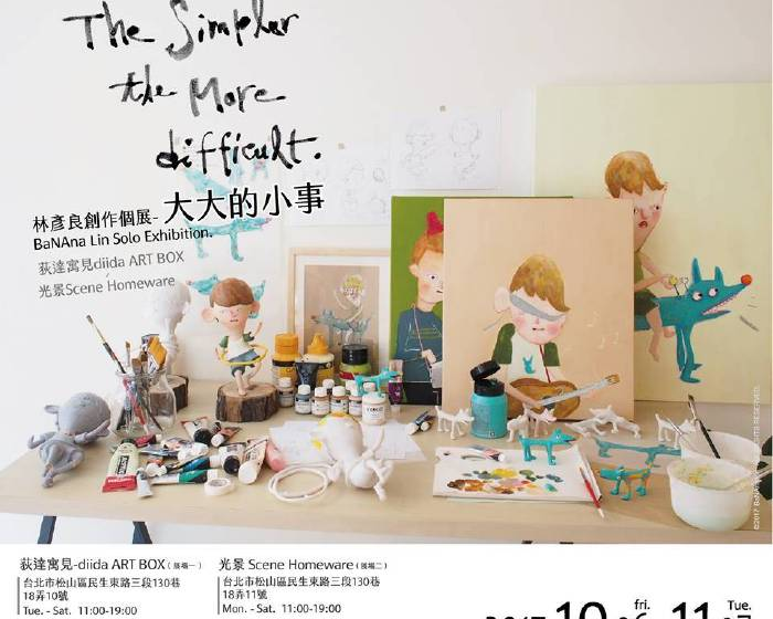 荻達寓見 diida ART BOX【林彥良創作個展「The simpler the more difficult - 大大的小事」】