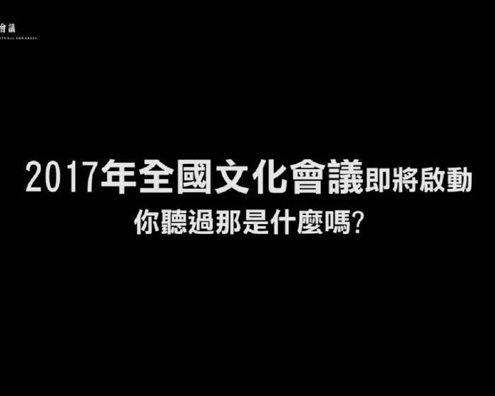 全國文化會議記者會開幕影片