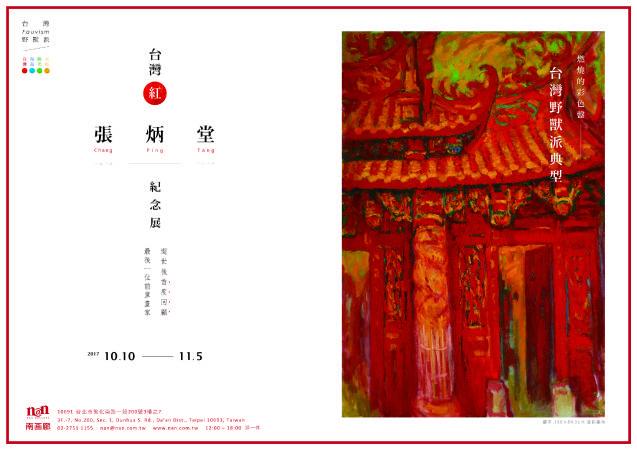 台灣紅 ─ 張炳堂紀念展